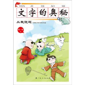 文字的奥秘·从我说起(感受中国文字的博大精深,领悟中国文化的发展历史,尽在《文字的奥秘》!) 正版书籍 限时抢购 当当低价 团购更优惠 13521405301 (V同步)