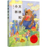 大林和小林(童话大师张天翼经典代表作,语文新课标必读,教育部统编《语文》推荐)