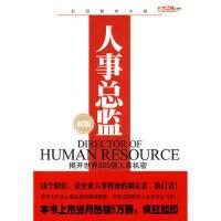 【二手旧书8成新】人事总监(新版) 杨众长 9787505725089 中国友谊出版公司