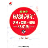 【二手8新正版】大学英语四级词汇词根+联想+语境记忆法(第三版) 12 王长喜著 9787887352651 中国和平