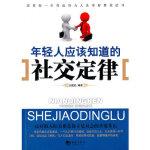 【新书店正版】年轻人应该知道的社交定律,汪斌斌,海潮出版社9787802137110