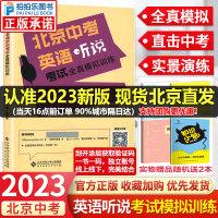 北京中考英语听说考试全真模拟训练 当当2021新版练习