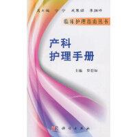 产科护理手册,罗碧如,科学出版社9787030297013