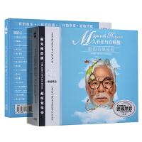 久石让cd光盘宫崎骏动漫音乐旅程千与千寻歌曲车载黑胶CD碟片唱片