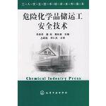 危险化学品储运工安全技术