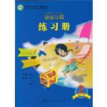 快乐汉语(第二版)练习册 泰语版 第二册