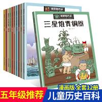 漫眼看历史全套12册三星堆青铜器苏州园林丝绸之路少年读中华文化遗产图画书籍6-9-12周岁写给儿童的中国历史故事上下五千