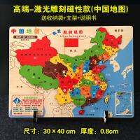 积木儿童玩具男女孩地图拼图 磁性地图3-6-8周岁