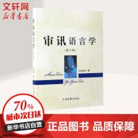 审讯语言学(第3版) 吴克利 著