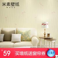 田园墙纸素色卧室客厅背景墙壁纸立体3d无纺布墙纸条纹 云影
