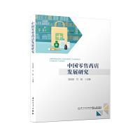中国零售药店发展研究