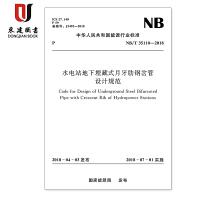 水电站地下埋藏式月牙肋钢岔管设计规范(NB/T 35110-2018)