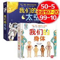 预售2册 乐乐趣豪华科普翻翻书系列我们的身体太空百科全书2-3-5-6周岁学前早教书低幼儿童读物机关