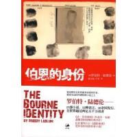 【二手书9成新】伯恩的身份--谍影重重1 罗伯特陆德伦 上海人民出版社 9787208078178