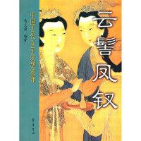 【二手旧书9成新】云髻凤钗――中国古代女子发型发饰 马大勇 齐鲁书社 9787533320874