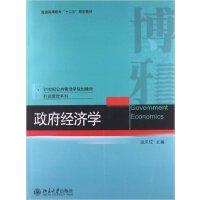 【旧书二手书8成新】政府经济学 温来成 北京大学出版社 9787301215227