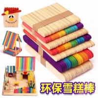 彩色雪糕棒diy手工制作木条木板 冰棒棍雪糕棍冰糕棍 冰棍棒木棒