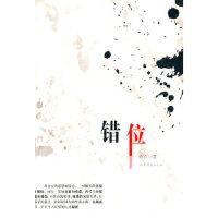 错位 李亦 山东文艺出版社