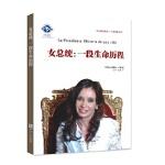 正版-H-女总统:一段生命历程:historia de una vida Andrea Insunza、Javier