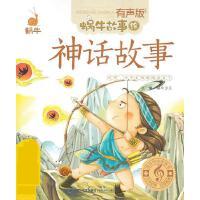 神话故事-蜗牛故事
