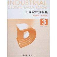 工业设计资料庥(3)厨房用品・日常用品
