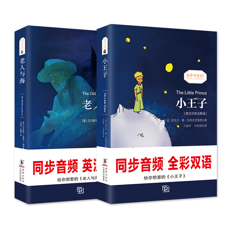 英汉对照注释版 小王子+老人与海(共2册) 中英对照双语读物 世界经典文学名著 畅销小说 振宇书虫