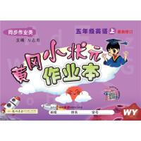 2019年秋季 黄冈小状元・作业本 五年级英语(上)WY