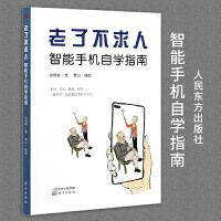 【众星图书】老了不求人智能手机自学指南张晓杨著一册在手老人使用手机不求人图书计算机网络人工智能机器学习自学手册手机操作人