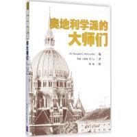 奥地利学派的大师们 (美)霍尔库姆(Randall G.Holcombe) 编;李杨,王敬敬,董子云 译