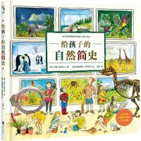 给孩子的自然简史 北京联合出版有限责任公司
