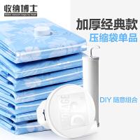 【支持礼品卡】12丝加厚抽真空气压缩袋单品 特大棉被子衣服收纳袋