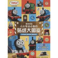 小火车迷推荐的贴纸大图鉴(1) 英国HIT娱乐公司 著;童趣出版有限公司 编