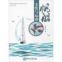 帆船文化与运动 中国海洋大学出版社