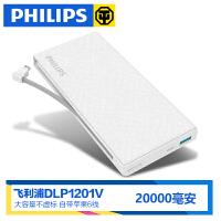 飞利浦DLP1201V移动电源20000毫安超薄通用 苹果手机充电宝自带苹果线