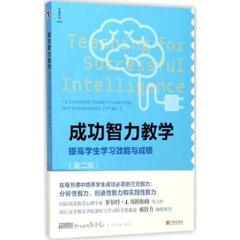 成功智力教学(第2版) 宁波出版社【好评返5元店铺礼券】