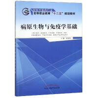 病原生物与免疫学基础/郑剑玲/十二五高职 中国中医药出版社