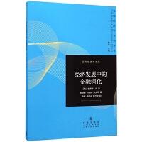 正版现货 经济发展中的金融深化 当代经济学译库