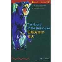 巴斯克维尔猎犬 正版 柯南道尔(Conan Doyle A.), 诺马斯 9787560011790