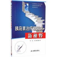 胰岛素治疗糖尿病新视野 陈艳,卫兰香著 金盾出版社