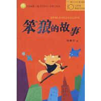 中国幽默儿童文学创作丛书:笨狼的故事