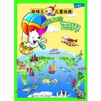 迪啵儿儿童地图地图上的世界