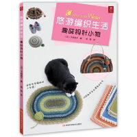 悠游编织生活:趣味钩针小物