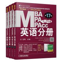 2019年MBA.MPA.MPACC联考同步复习指导系列4册套装/数学+英语+逻辑+写作分册第17版 编者:袁进