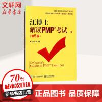 汪博士解读PMP考试(第5版) 电子工业出版社
