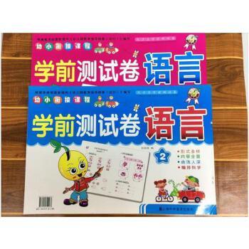 幼儿园中班大班学前班汉字拼音练习册暑假作业小学入学教材幼升小学前
