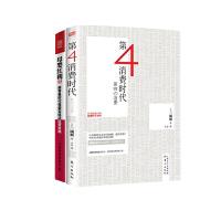 母婴红利+ 第四消费时代 日本领先进入第四消费时代(套装两册)经济消费书籍