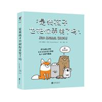 是我孩子也 把你弄哭了吗?作者全新力作 一本关于动物宝宝的呆萌绘本