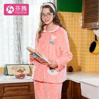 【狂欢不打烊 到手价:89元】芬腾 睡衣女冬珊瑚绒睡衣女加厚长袖开衫居服套装