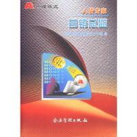 A管理模式:人皆专家-营销总监 北京光起公司研究设计中心 企业管理出版社
