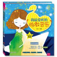 我爱听的胎教音乐 菅波著 中国妇女出版社